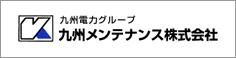 九州メンテナンス株式会社
