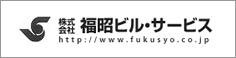 福昭ビル・サービス