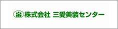 株式会社 三愛美装センター