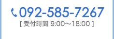092-000-000[受付時間9:00~18:00]